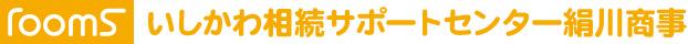 いしかわ相続サポートセンター絹川商事